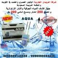 جهاز كشف المياه الجوفية AQUA 2017