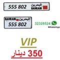 رقم مميز 555802