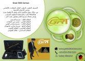 اجهزة كشف الذهب great 5000  في تركيا 00905366363134
