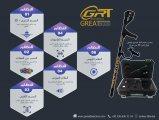 اجهزة التنقيب عن الذهب great 5000  في تركيا 00905366363134