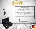 جهاز الكشف عن الذهب جريت great 5000  في تركيا 00905366363134