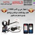 للبيع اجهزة كشف المعادن جي بي اكس 5000