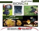 كاشف الذهب والمعادن بايونك اكس فور | BIONC X 4