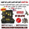 جهاز كشف الذهب الاستشعاري من شركة مملكة الاكتشاف   MF 1200 Active للبيع